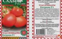 Томат Катрина f1: описание и характеристика сорта с фото