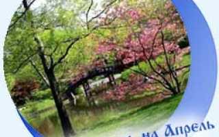 Лунный календарь огородника на апрель 2020 года: лучшие и худшие дни для посадки